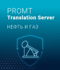 PROMT Translation Server 20 Нефть и газ
