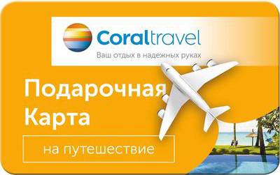 Coral Travel Gift Card