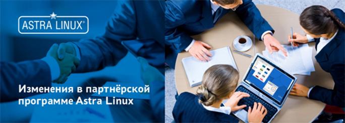 Изменения  в партнёрской программе Astra Linux